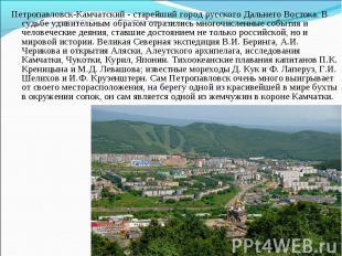 Петропавловск-Камчатский - старейший город русского Дальнего Востока. В судьбе у