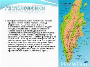 Географическое положение Камчатской области - крайний северо-восток России. Площ
