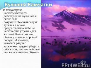 На полуострове насчитывается 28 действующих вулканов и около 160 потухших.