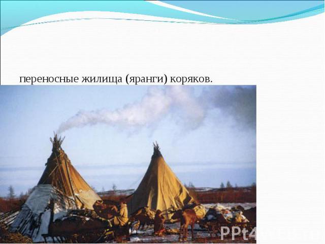 переносные жилища (яранги) коряков. переносные жилища (яранги) коряков.