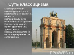 Суть классицизма Классицистическая архитектура дает ясное представление о величи