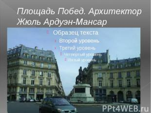 Площадь Побед. Архитектор Жюль Ардуэн-Мансар