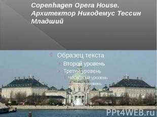 Copenhagen Opera House. Архитектор Никодемус Тессин Младший