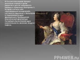 В России классицизм прошел несколько этапов в своем развитии и достиг небывалого
