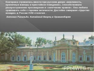 Екатерина стремилась ввести при русском дворе «вежливость, приличные манеры и пр