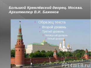 Большой Кремлёвский дворец. Москва. Архитектор В.И. Баженов