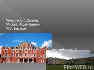 Петровский Дворец. Москва. Архитектор М.Ф. Казаков
