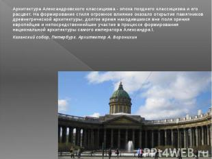 Архитектура Александровского классицизма - эпоха позднего классицизма и его расц