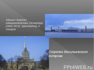 Здание Главного Адмиралтейства, Петербург (1806-1823). Архитектор А. Захаров&nbs