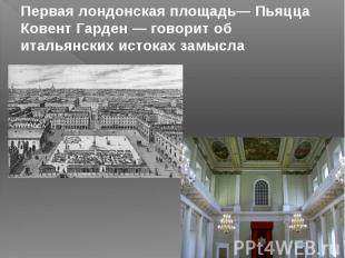 Первая лондонская площадь— Пьяцца Ковент Гарден — говорит об итальянских истоках