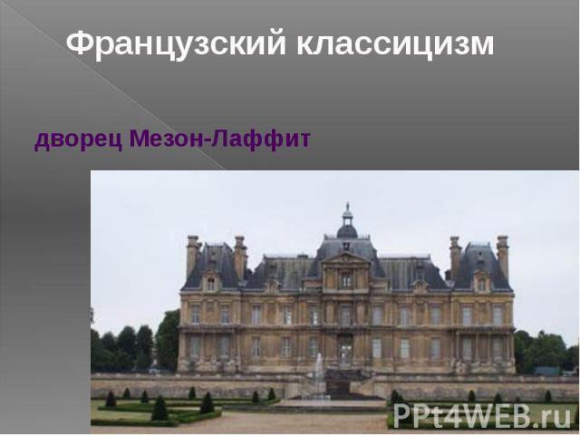 Французский классицизм дворец Мезон-Лаффит