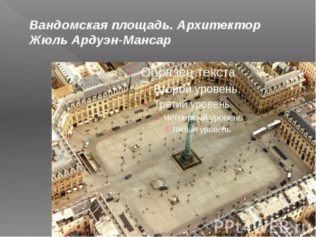 Вандомская площадь. Архитектор Жюль Ардуэн-Мансар