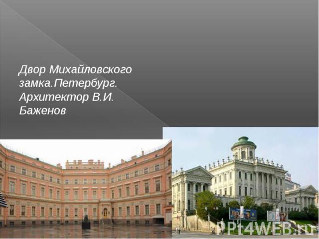 Двор Михайловского замка.Петербург. Архитектор В.И. Баженов