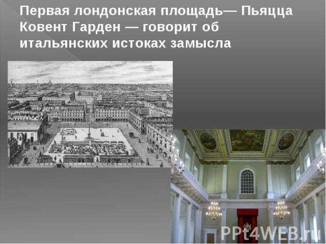 Первая лондонская площадь— Пьяцца Ковент Гарден — говорит об итальянских истоках замысла