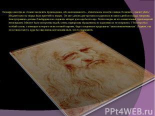 Леонардо никогда не спешил закончить произведение, ибо неоконченность - обязател