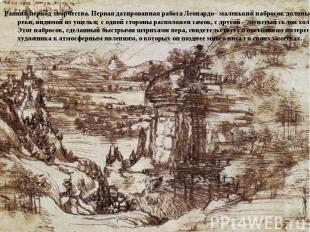 Ранний период творчества. Первая датированная работа Леонардо– маленький набросо