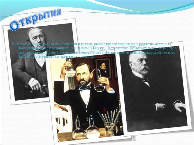 В 19 веке было сделано много открытий и многие учёные внесли свой вклад в развитие медицины. Наибольший вклад в медицину 19 в. внесли К.Бернар, Пастер и Кох. Примечательно, что все трое были не клиницистами, а учеными-исследователями. Пастер даже не…