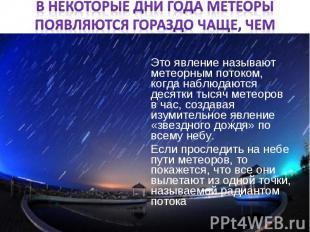 Это явление называют метеорным потоком, когда наблюдаются десятки тысяч метеоров