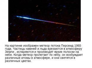 На картинке изображен метеор потока Персеид 1993 года. Частицы камней и льда вре