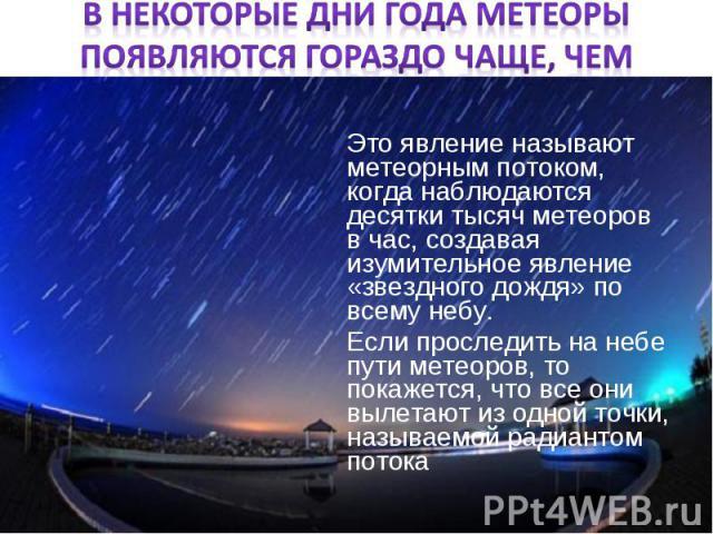 Это явление называют метеорным потоком, когда наблюдаются десятки тысяч метеоров в час, создавая изумительное явление «звездного дождя» по всему небу. Это явление называют метеорным потоком, когда наблюдаются десятки тысяч метеоров в час, создавая и…