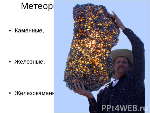 Каменные, Каменные, Железные, Железокаменные