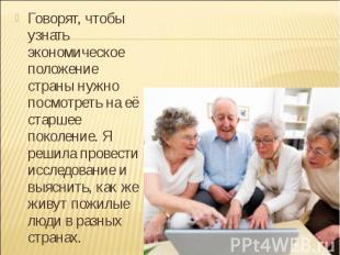 Говорят, чтобы узнать экономическое положение страны нужно посмотреть на её стар