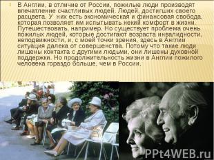 В Англии, в отличие от России, пожилые люди производят впечатление счастливых лю