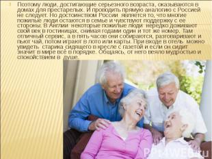Поэтому люди, достигающие серьезного возраста, оказываются в домах для престарел