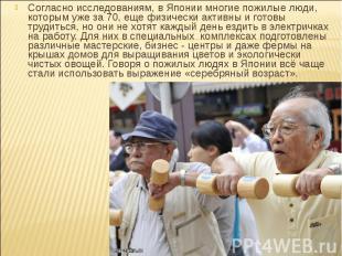 Согласно исследованиям, в Японии многие пожилые люди, которым уже за 70, еще физ