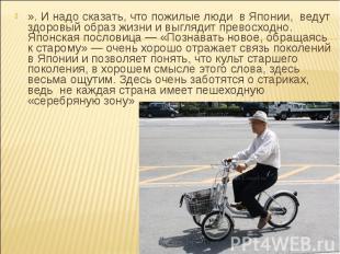 ». И надо сказать, что пожилые люди в Японии, ведут здоровый образ жизни и выгля
