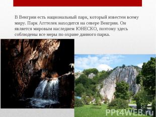 В Венгрии есть национальный парк, который известен всему миру. Парк Аггтелек нах