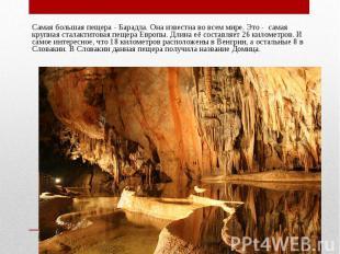Самая большая пещера - Барадла. Она известна во всем мире. Это - самая крупная с