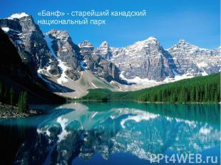 «Банф» - старейший канадский национальный парк «Банф» - старейший канадский наци