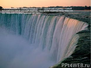 Расположенный на границе Канады и США, Ниагарский водопад —самый высокий или сам
