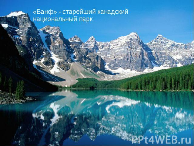 «Банф» - старейший канадский национальный парк «Банф» - старейший канадский национальный парк