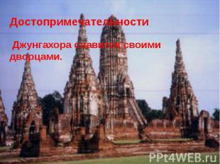 Достопримечательности Джунгахора славится своими дворцами.