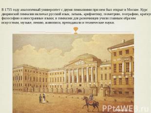 В 1755 году аналогичный университет с двумя гимназиями при нем был открыт в Моск