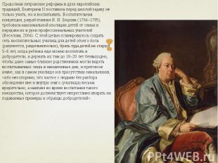 Продолжая петровские реформы в духе европейских традиций, Екатерина II поставила