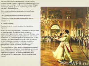 Для этого Бецкий предлагал покрыть Россию сетью « воспитательных училищ», куда н