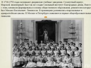 В 1730-1755 годах возникают дворянские учебные заведения. Сухопутный корпус, Мор