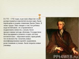 В 1755 – 1782 годах, в русском обществе стали распространяться просветительские