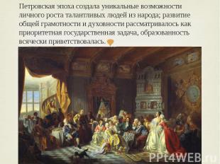 Петровская эпоха создала уникальные возможности личного роста талантливых людей