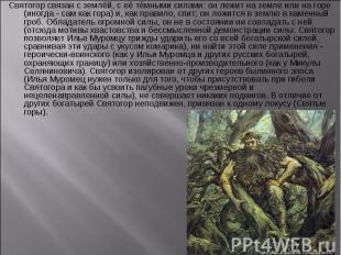 Святогор связан с землёй, с её тёмными силами: он лежит на земле или на горе (ин