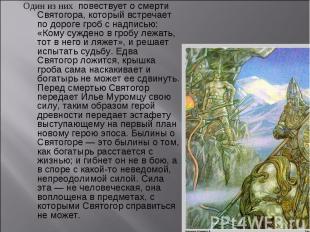 Один из них повествует о смерти Святогора, который встречает по дороге гроб с на