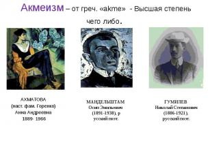 АХМАТОВА АХМАТОВА (наст. фам. Горенко) Анна Андреевна 1889- 1966
