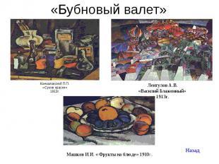 Кончаловский П.П. Кончаловский П.П. «Сухие краски» 1913г.