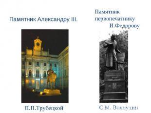 Памятник Александру III. Памятник Александру III.
