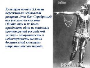 Культура начала ХХ века переживала небывалый расцвет. Это был Серебряный век рус