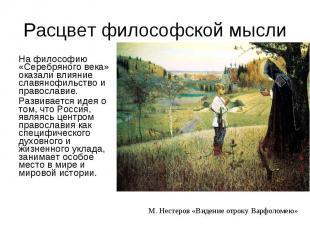 На философию «Серебряного века» оказали влияние славянофильство и православие. Н