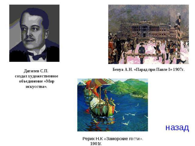 Рерих Н.К «Заморские гости». 1901г. Рерих Н.К «Заморские гости». 1901г.